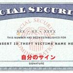 アメリカではソーシャルセキュリティナンバー(SSN)は絶対人に教えない!