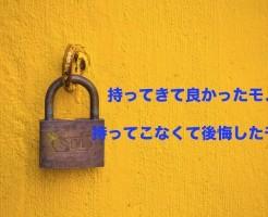 PPW_kiiroikabetonankinjyou500-thumb-750x500-582