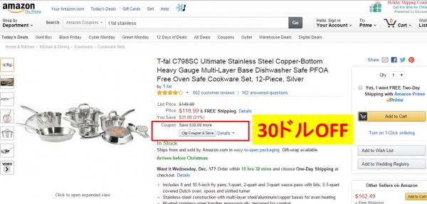 【必見】Walmartより安い!Amazonでティファールを30ドル割引で買う方法