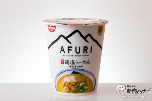AFURIカップラーメン3