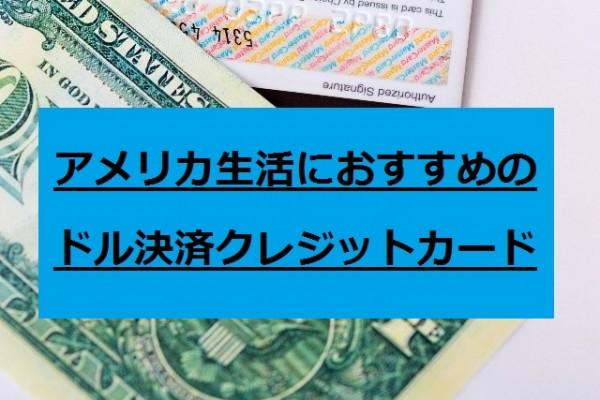 アメリカおすすめクレジットカード