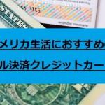 アメリカ生活でおすすめのクレジットカード-日本発行でドル決済!