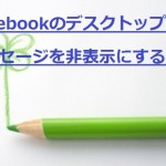Facebookのデスクトップ上のメッセージを非表示にする方法-Chrome向け