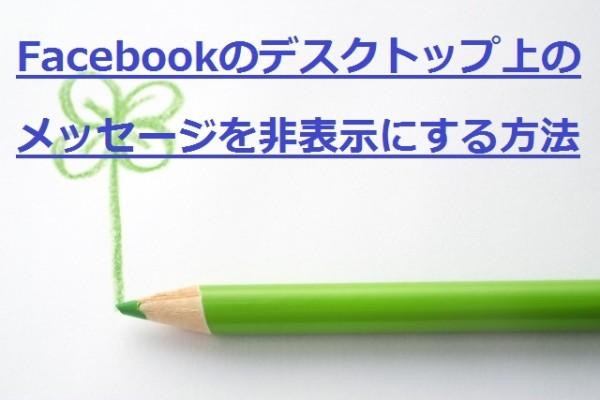 facebookのデスクトップメッセージ非表示