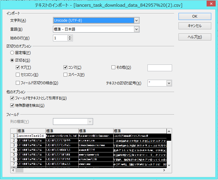 Open OfficeでCSV