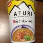 今年は柚子塩!アフリ(AFURI)のカップラーメン食べてみた
