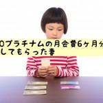  続:ZOZOプラチナムが勝手に6ヶ月引落とした500円を返金させた