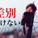 【対処法付き】アメリカでの人種差別:日本人の壮絶体験まとめ